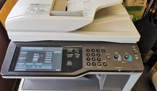 PC・複合機の訪問設定のお礼にカラーレーザー複合機を頂きました
