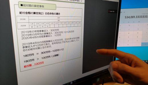 【新型コロナウイルス】持続化給付金申請をサポート